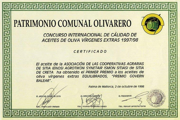 1998 1ο βραβείο στον διαγωνισμό Patrimonio Communal Olivarero στην Ισπανία