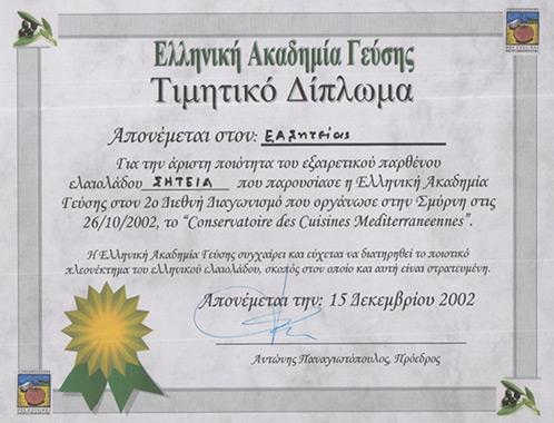 2002 Τιμητικό δίπλωμα από την Ελληνική ακαδημία γεύσης.