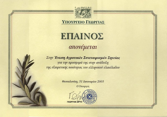 2003 Έπαινος του Υπουργείου Γεωργίας για την προσφορά της ΕΑΣ Σητείας στην ανάδειξη της εξαιρετικής ποιότητας του ελληνικού ελαιολάδου.