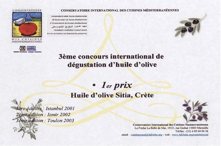2003 1ο βραβείο στο διαγωνισμό του CONSERVATOIRE DES CUSINES MEDITERRANEENNES στην Toulon της Γαλλίας.