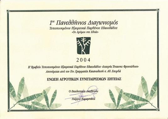 2004 2ο βραβείο στο διαγωνισμό του Πολιτιστικού Οργανισμού «ΟΙ ΔΡΟΜΟΙ ΤΗΣ ΕΛΙΑΣ» στην Αθήνα.
