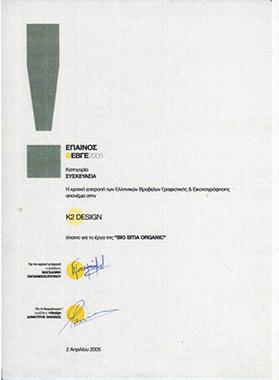 2005 Έπαινος από το διαγωνισμό συσκευασίας ΕΒΓΕ για την ετικέτα του βιολογικού ελαιολάδου.