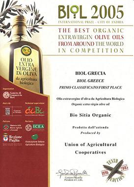 2005 1ο βραβείο για την ποιότητα, στο διαγωνισμό BIOL στην Άντρια της Ιταλίας.