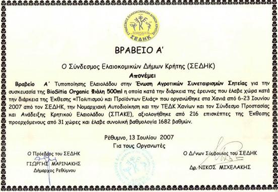 2007 1ο Βραβείο από το σύνδεσμο ελαιοκομικών δήμων Κρήτης (ΣΕΔΗΚ)