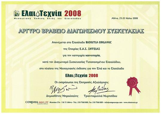 2008 Αργυρό βραβείο στο διαγωνισμό συσκευασίας στην έκθεση ΕΛΑΙΟΤΕΧΝΙΑ, στην Αθήνα (καινοτομία).