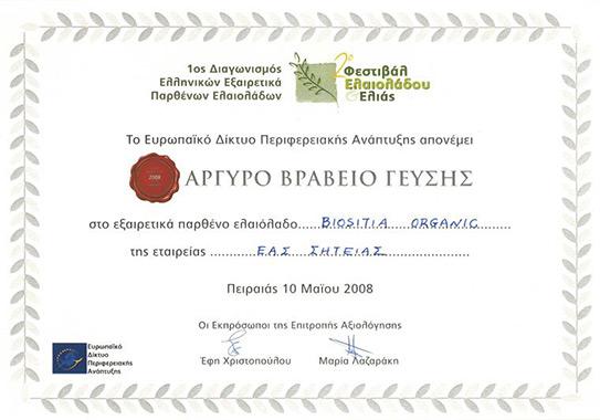 2008 Το 2ο βραβείο γεύσης στο διαγωνισμό του Ευρωπαϊκού Δικτύου Περιφερειακής Ανάπτυξης στην Αθήνα (βιολογικό).