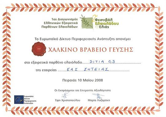 2008 Το 3ο βραβείο γεύσης στο διαγωνισμό του Ευρωπαϊκού Δικτύου Περιφερειακής Ανάπτυξης στην Αθήνα.