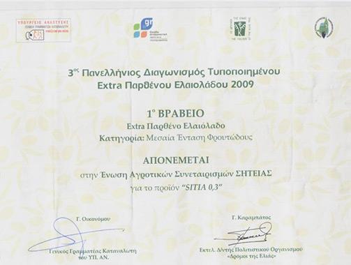 2009 1ο βραβείο στο διαγωνισμό του Πολιτιστικού Οργανισμού «ΟΙ ΔΡΟΜΟΙ ΤΗΣ ΕΛΙΑΣ» στην Αθήνα.